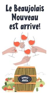 ボージョレヌーボーが到着しました。フレーズは、smの背景にフランスのワイン樽で書かれています...