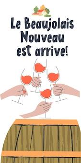 ボージョレヌーボーが到着しました。フレーズはフランスワイン樽で書かれています。グラスを持った4つの手...