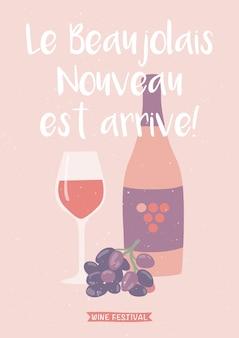 ワインボトルのブドウとテキストのボージョレヌーボーポスター