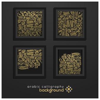 Красивый дизайн вектор арабской каллиграфии и рамки