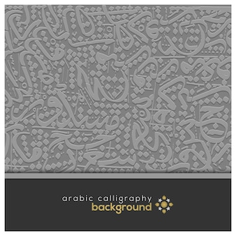 Beautiful arabic calligraphy vector design and frames