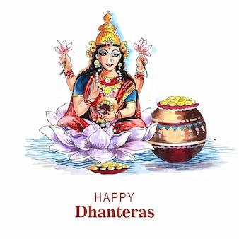아름 다운 축 하 행복 dhanteras 인사말 카드 디자인