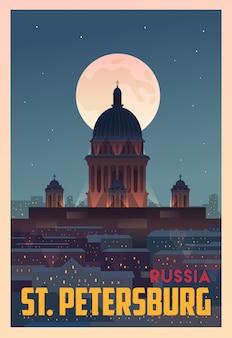 Красивый городской пейзаж в ночь в россии со зданиями, луна, достопримечательности. время путешествовать. по всему миру. качественный плакат. санкт-петербург.