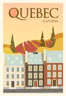 建物、木、通りとカナダの晴れた秋の日の美しい街並み。旅行の時間です。世界中で。品質のポスター。ケベック。