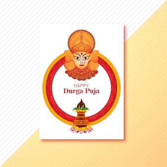 아름다운 durga puja 인사말 카드 축하