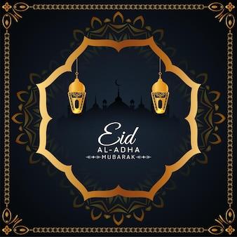 美しいイード アル アドハー ムバラク グリーティング カード