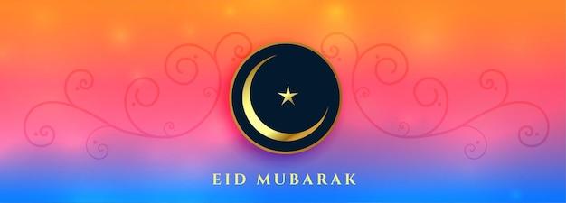 Beautiful eid mubarak colorful banner design
