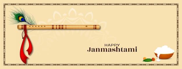 Beautiful flute design happy janmashtami festival banner vector