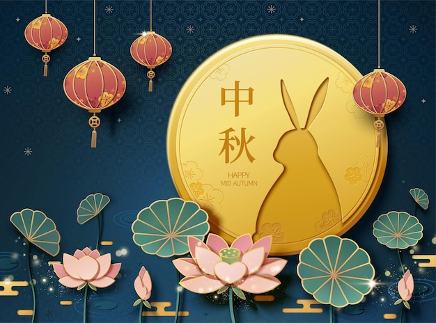 Beautiful full moon and lotus pond with happy mid autumn festival written in chinese words