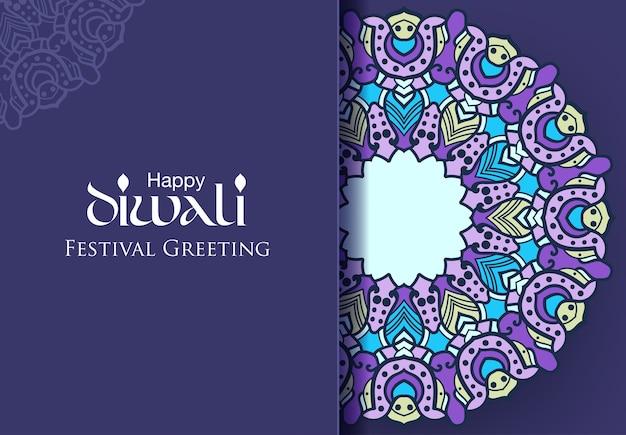 힌두교 공동체 축제 diwali를위한 아름다운 인사 장