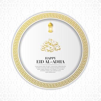 Красивая поздравительная открытка happy eid al-adha с каллиграфией, границей и орнаментом. идеально подходит для баннера, ваучера, подарочной карты, публикации в социальных сетях. векторная иллюстрация. арабский перевод: happy eid al-adha