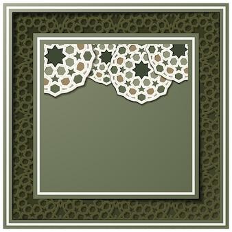 美しいグリーティングカードイスラムモロッコのパターンデザイン