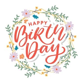 花と花の要素と鳥のパーティの招待状と美しいお誕生日おめでとうグリーティングカード