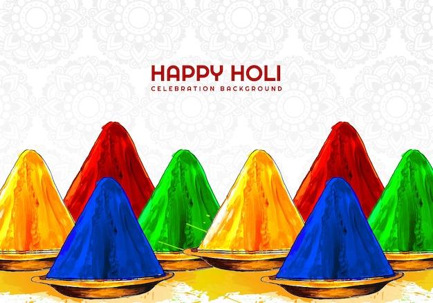 美しい幸せなホーリー祭の色