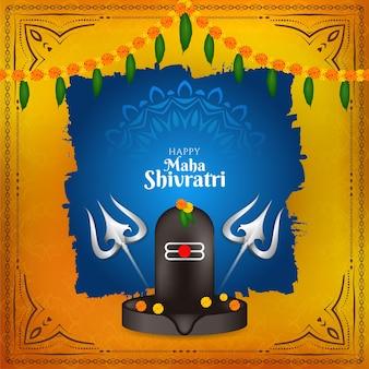 美しい幸せなマハシヴラトリのお祝いの背景ベクトル
