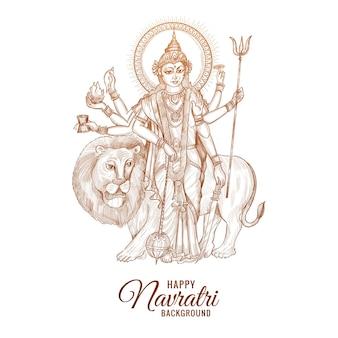 美しい幸せなナヴラトリのイラスト