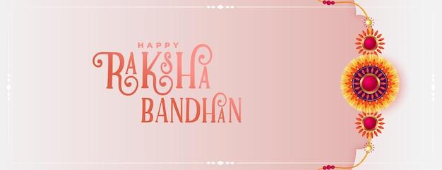 美しいラクシャバンダン装飾的な挨拶のバナーデザイン