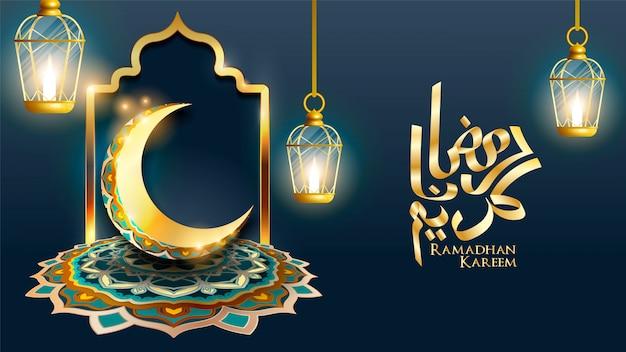 三日月とman羅の美しいラマダンカリームイスラムのグリーティングカード