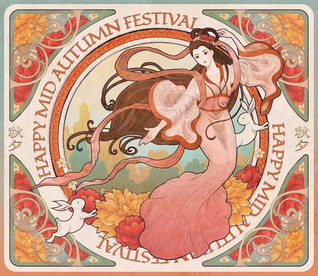 美しいレトロな木版画スタイルの嫦娥と翡翠のウサギ、中国語で書かれた中秋節