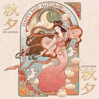 Красивая ретро гравюра на дереве в стиле чэнъэ и нефритовый кролик, фестиваль середины осени, написанный китайскими словами