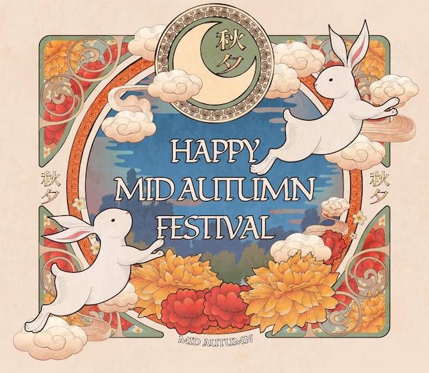 美しいレトロな木版画風の翡翠のウサギと花、中国語で書かれた中秋節