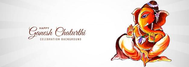ガネーシャchaturthiバナーの背景の美しい水彩画ロアードガネーシュ