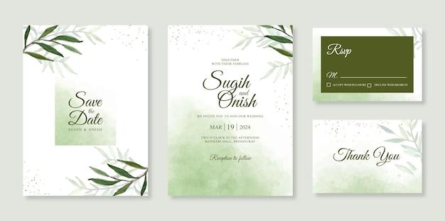 Красивый шаблон приглашения на свадьбу с рисованной акварельной листвой
