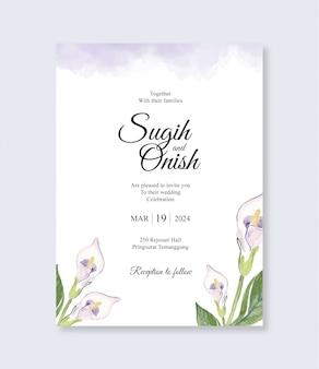 水彩のユリの花と美しい結婚式の招待状のテンプレート