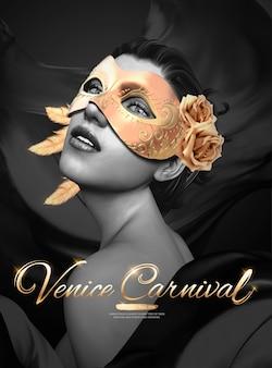 金色のマスクと黒い布を身に着けている美しい女性