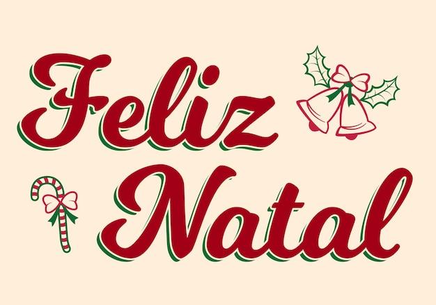 ブラジルポルトガル語の美容メリークリスマス