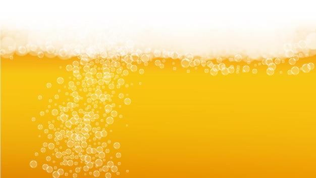 リアルな泡とビールの背景。パブやバーのメニューデザイン、バナー、チラシ用の冷たい液体ドリンク。白い泡と黄色の水平ビールの背景。ゴールデンラガーまたはエールの冷たいパイント。