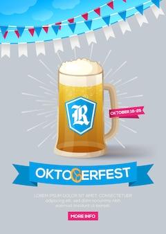 옥토버페스트를 위한 맥주잔과 깃발이 있는 맥주 축제 포스터