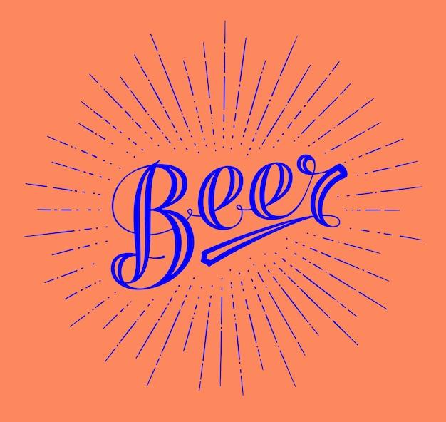 ビール。白い背景の上の手描きレタリングビール