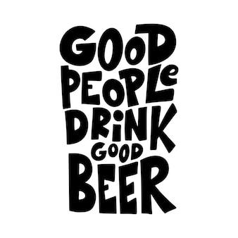 Пиво рисованной плакат. алкоголь концептуальные рукописные цитаты. хорошие люди пьют хорошее пиво. забавный слоган для паба или бара. векторная иллюстрация.