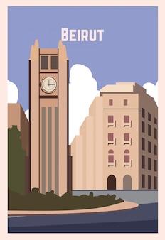 ベイルートのレトロなポスター。ベイルートの風景イラスト。