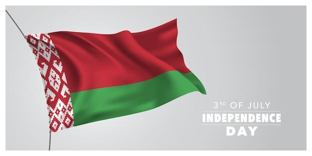 ベラルーシ幸せな独立記念日グリーティングカードバナー水平ベクトルイラストベラルーシhol