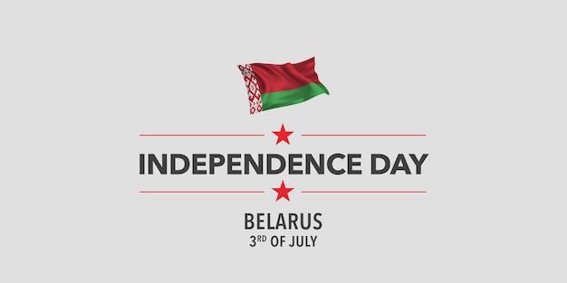 ベラルーシの幸せな独立記念日グリーティングカードバナーベクトルイラストベラルーシの休日7月3日独立のシンボルとして旗を振ってデザイン要素