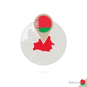 ベラルーシの地図と円の旗。ベラルーシの地図、ベラルーシの旗ピン。地球のスタイルでベラルーシの地図。ベクトルイラスト。