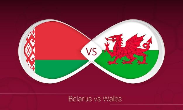 Беларусь против уэльса в футбольном соревновании, группа e. против значка на футбольном фоне. векторная иллюстрация. Premium векторы