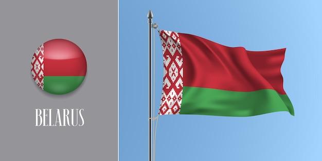 旗竿と丸いアイコンのベクトル図に旗を振るベラルーシ。ベラルーシの国旗と丸ボタンのデザインでリアルな3dモックアップ