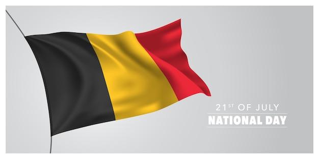ベルギーハッピーナショナルデーグリーティングカード、バナー、水平ベクトルイラスト。独立のシンボルとして旗を振る7月21日のベルギーの休日のデザイン要素