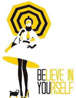 자신을 믿으십시오