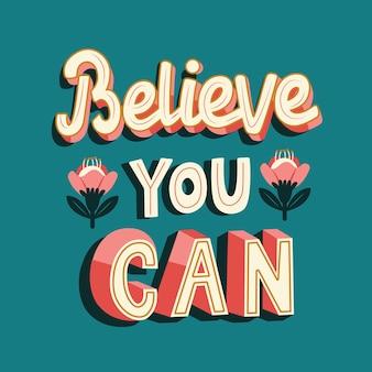당신이 글자를 할 수 있다고 믿으십시오