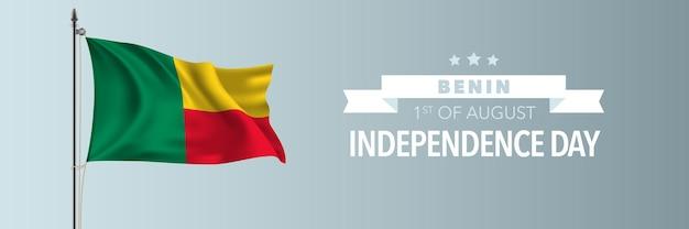 Бенин с днем независимости приветствие баннер
