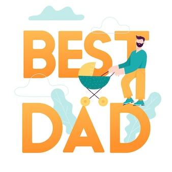最高のお父さんのコンセプトカード。赤ちゃんのベビーカーで笑顔のパパのキャラクターと子供と幸せな父の日のイラスト。ベクトルモダンなトレンディなデザイン