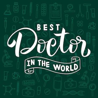 背景に医療機器を備えた世界最高の医師。レタリング。医療支援のコンセプト。ヘルスケアの英雄。パンデミック。家にいる。