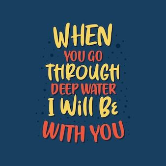Плакат с лучшими вдохновляющими мотивационными цитатами - когда вы пройдете через глубокую воду, я буду с вами