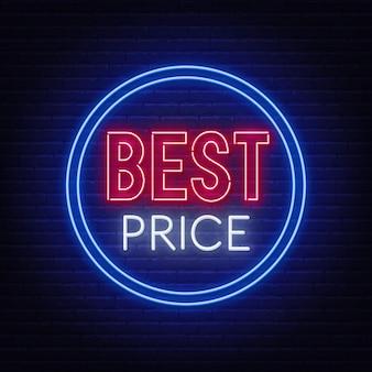 Неоновая вывеска самой выгодной цены на кирпичной стене.
