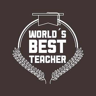 최고의 교사 디자인
