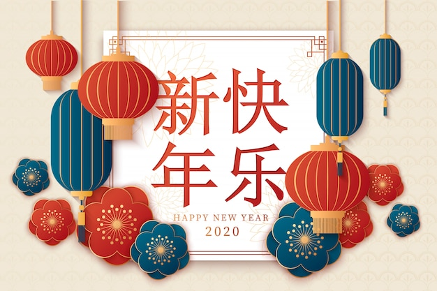 Best wishes for the year to come in chinese